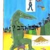 <!--:HE-->האם בישראל מתפתחת שנאה לעשירים? מה בין שנאה למחאה &#8211; תשובה ליעקב פרי<!--:-->