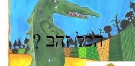 <!--:HE-->האם בישראל מתפתחת שנאה לעשירים? מה בין שנאה למחאה – תשובה ליעקב פרי<!--:-->
