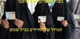 <!--:HE-->חופש הדת והחופש מדת<!--:-->